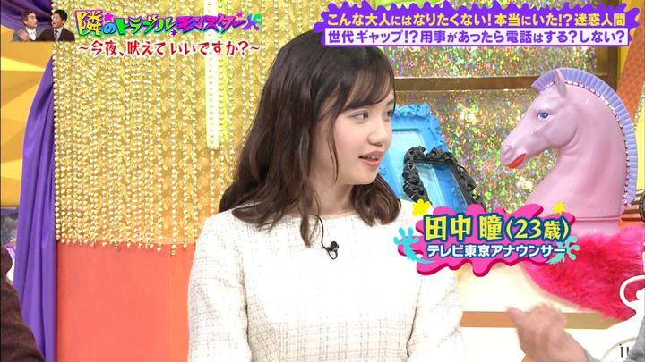 2020年01月29日田中瞳の画像11枚目