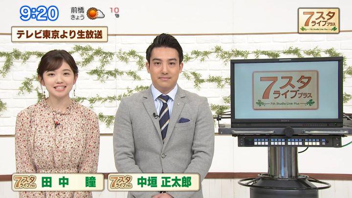 2020年01月31日田中瞳の画像02枚目