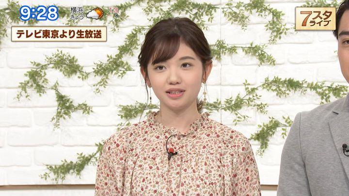2020年01月31日田中瞳の画像06枚目