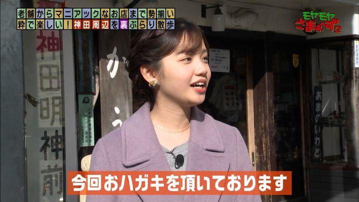 2020年02月02日田中瞳の画像01枚目