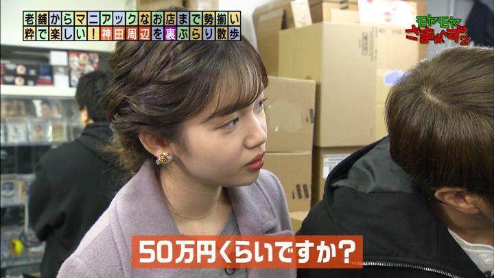 2020年02月02日田中瞳の画像05枚目