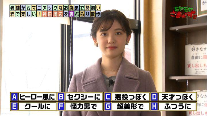 2020年02月02日田中瞳の画像22枚目