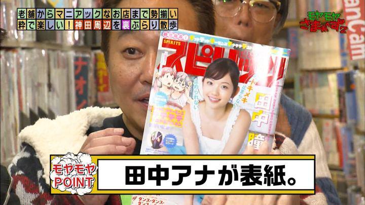 2020年02月02日田中瞳の画像32枚目