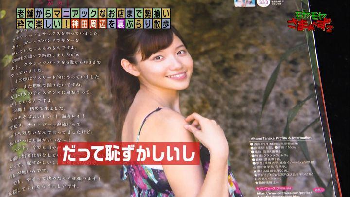 2020年02月02日田中瞳の画像34枚目