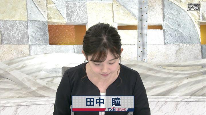 2020年02月08日田中瞳の画像02枚目