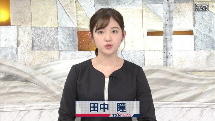 2020年02月08日田中瞳の画像06枚目