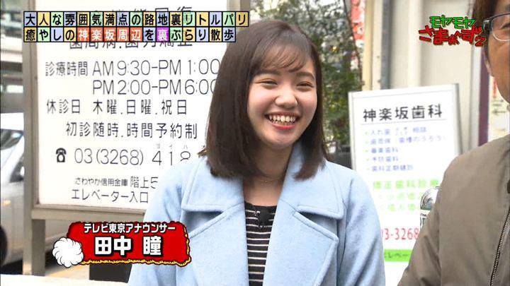2020年02月09日田中瞳の画像02枚目
