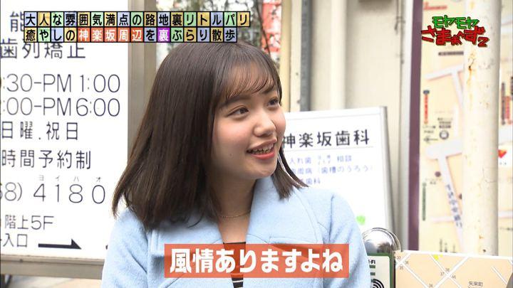 2020年02月09日田中瞳の画像03枚目