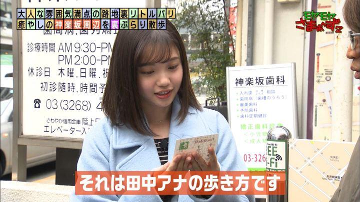 2020年02月09日田中瞳の画像05枚目