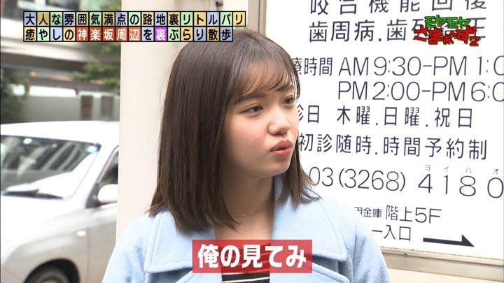 2020年02月09日田中瞳の画像08枚目