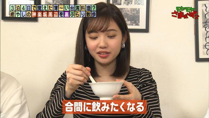2020年02月09日田中瞳の画像17枚目