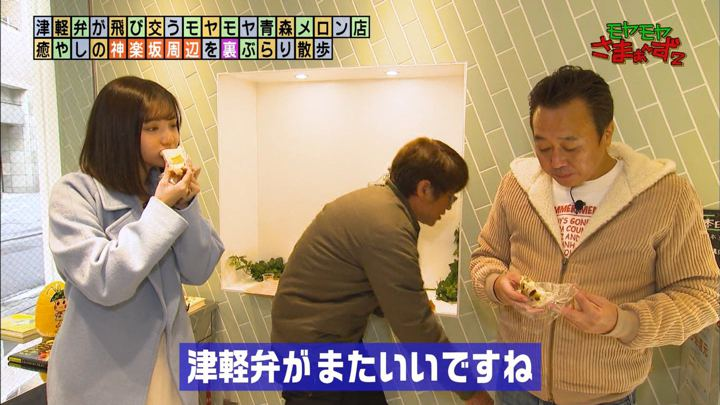 2020年02月09日田中瞳の画像31枚目