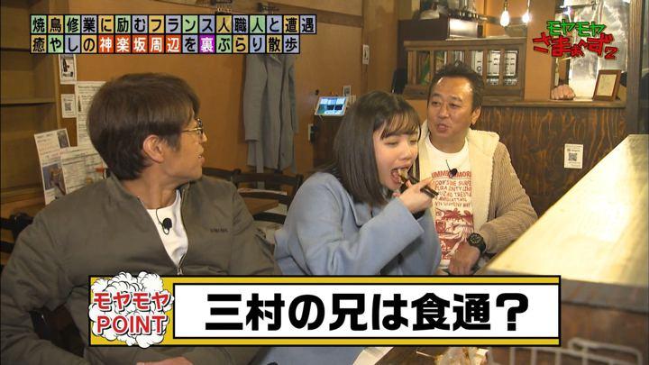 2020年02月09日田中瞳の画像35枚目