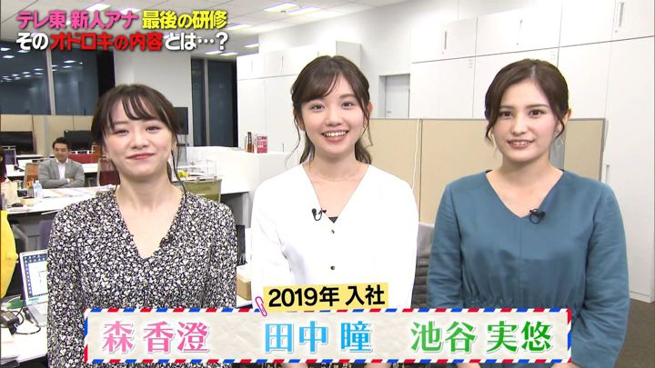 2020年02月10日田中瞳の画像01枚目