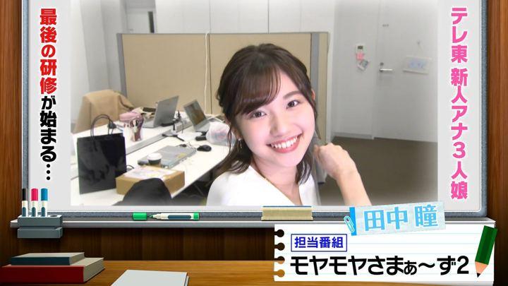2020年02月10日田中瞳の画像02枚目