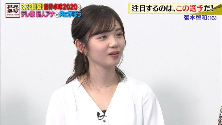 2020年02月10日田中瞳の画像09枚目