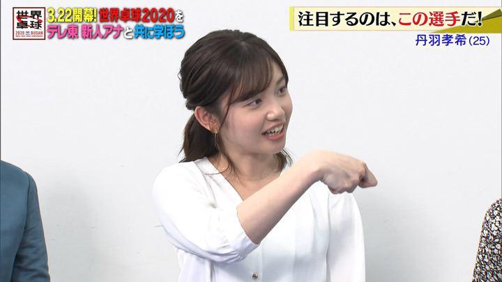 2020年02月10日田中瞳の画像14枚目