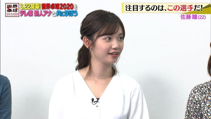2020年02月10日田中瞳の画像16枚目
