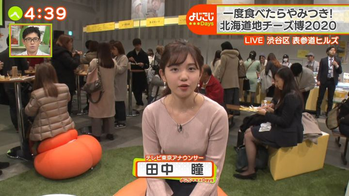 2020年02月13日田中瞳の画像02枚目