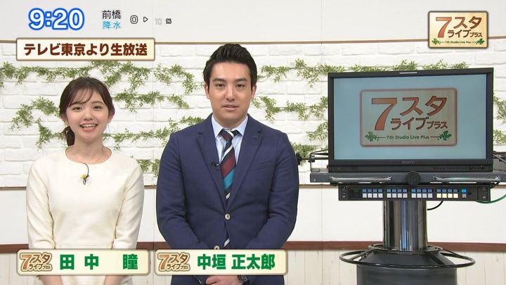 2020年02月14日田中瞳の画像01枚目