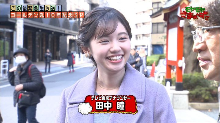 2020年02月16日田中瞳の画像01枚目