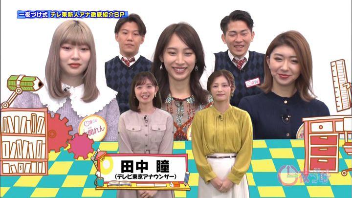 2020年02月17日田中瞳の画像01枚目