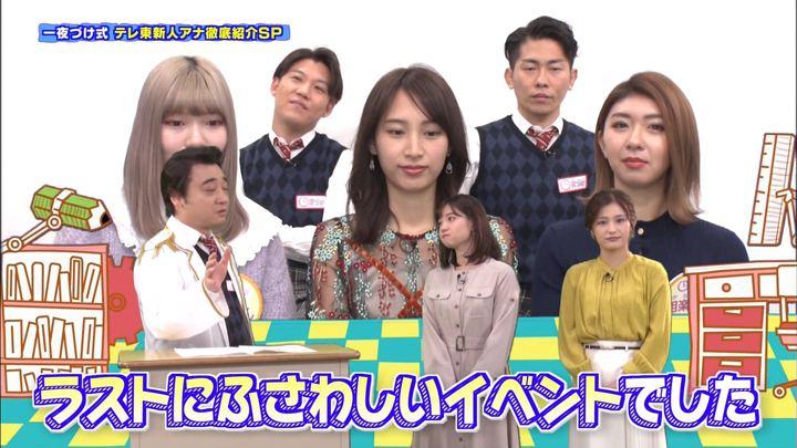 2020年02月17日田中瞳の画像03枚目