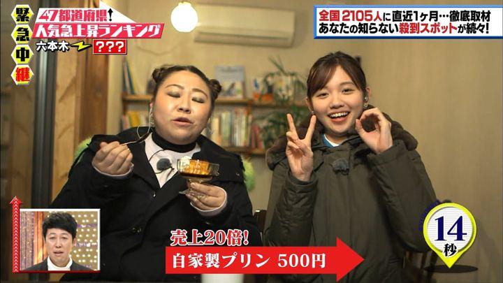 2020年02月18日田中瞳の画像03枚目