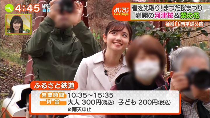 2020年02月20日田中瞳の画像05枚目