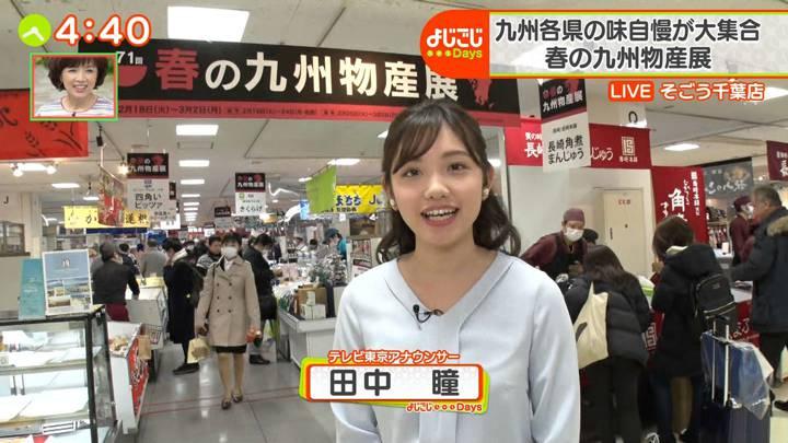 2020年02月26日田中瞳の画像02枚目