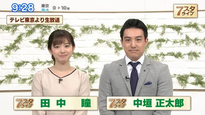2020年03月13日田中瞳の画像05枚目