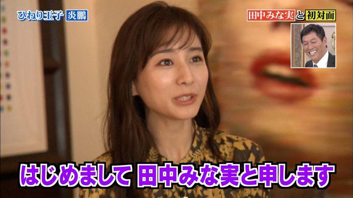 2019年11月03日田中みな実の画像06枚目