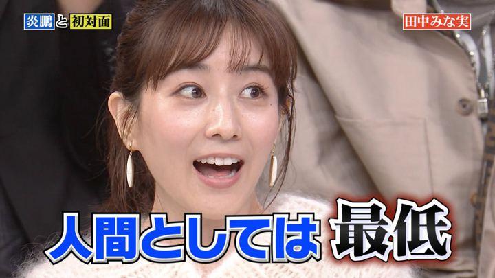 2019年11月03日田中みな実の画像36枚目