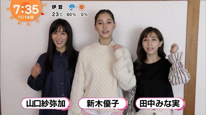 2019年11月14日田中みな実の画像01枚目