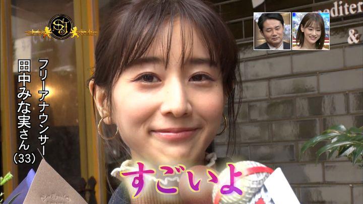 2019年12月15日田中みな実の画像04枚目