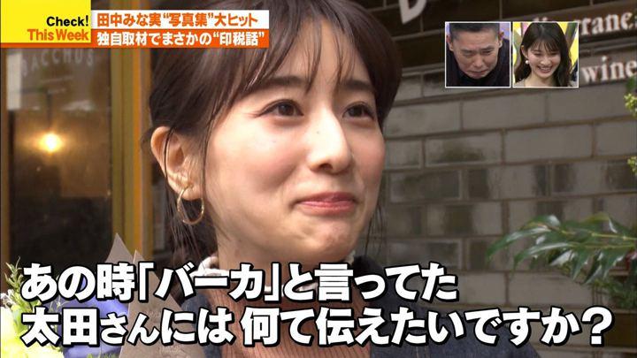 2019年12月15日田中みな実の画像13枚目