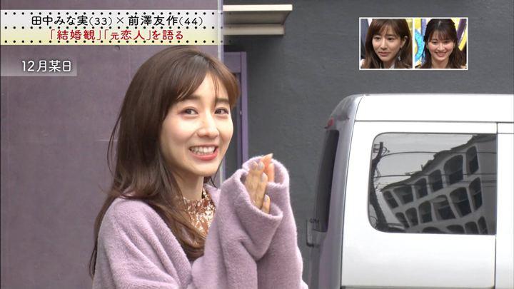 2020年01月05日田中みな実の画像19枚目