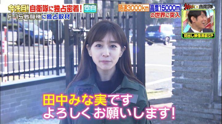 2020年02月15日田中みな実の画像01枚目