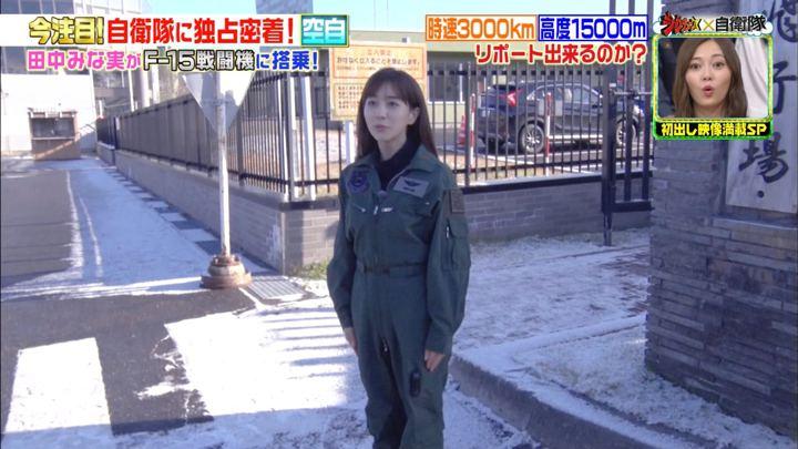 2020年02月15日田中みな実の画像02枚目