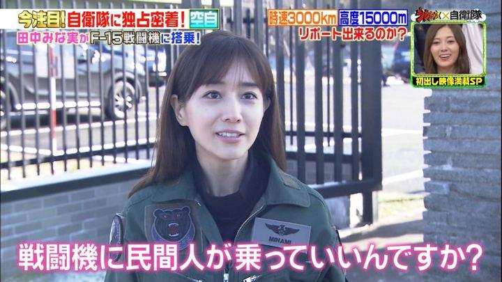 2020年02月15日田中みな実の画像03枚目