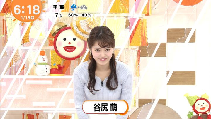 2020年01月18日谷尻萌の画像02枚目