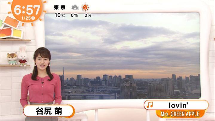 2020年01月25日谷尻萌の画像04枚目