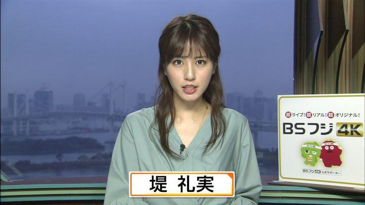 2019年11月11日堤礼実の画像02枚目
