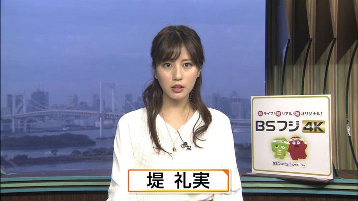2019年11月25日堤礼実の画像04枚目
