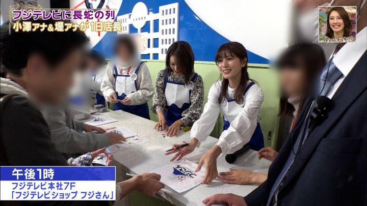 2019年12月07日堤礼実の画像03枚目
