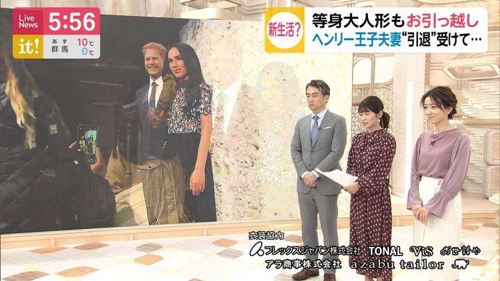 2020年01月18日内田嶺衣奈の画像04枚目