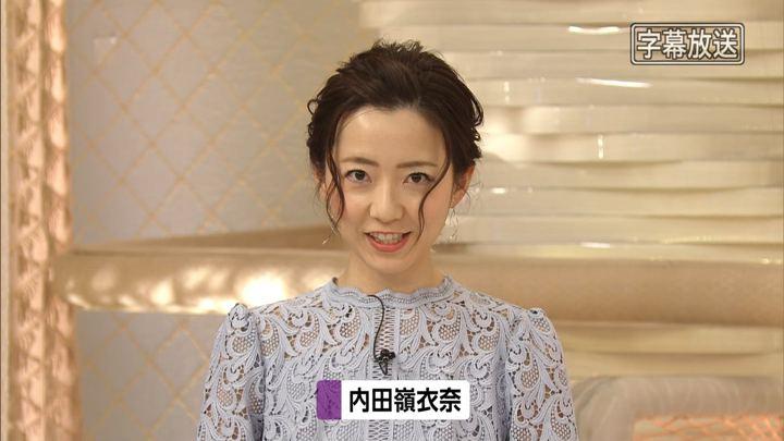 2020年01月31日内田嶺衣奈の画像04枚目
