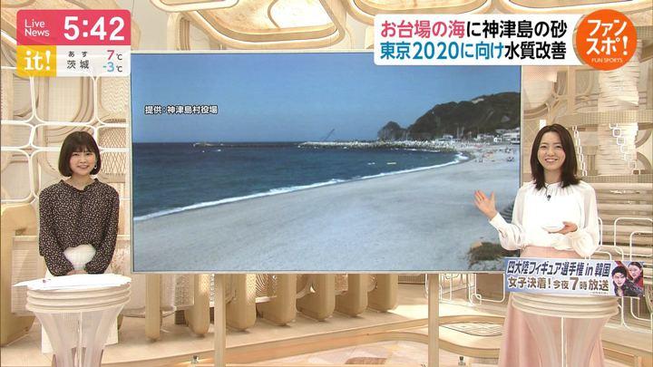2020年02月08日内田嶺衣奈の画像02枚目