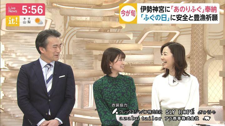 2020年02月09日内田嶺衣奈の画像05枚目