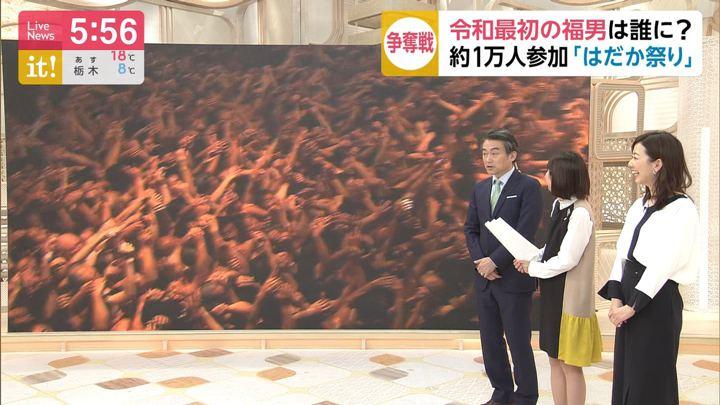 2020年02月16日内田嶺衣奈の画像04枚目